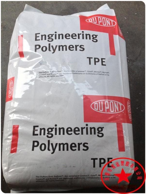 耐候級彈性體 TPE 5526 高韌性塑膠原料