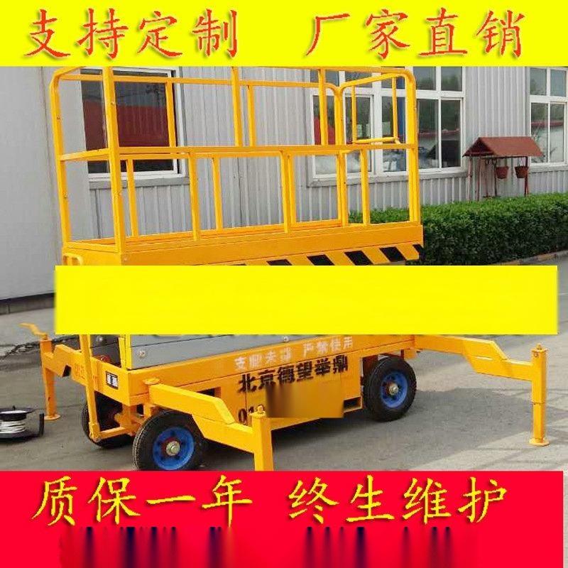 供应SJY移动升降机,液压升降机。剪叉式升降平台,高空作业平台