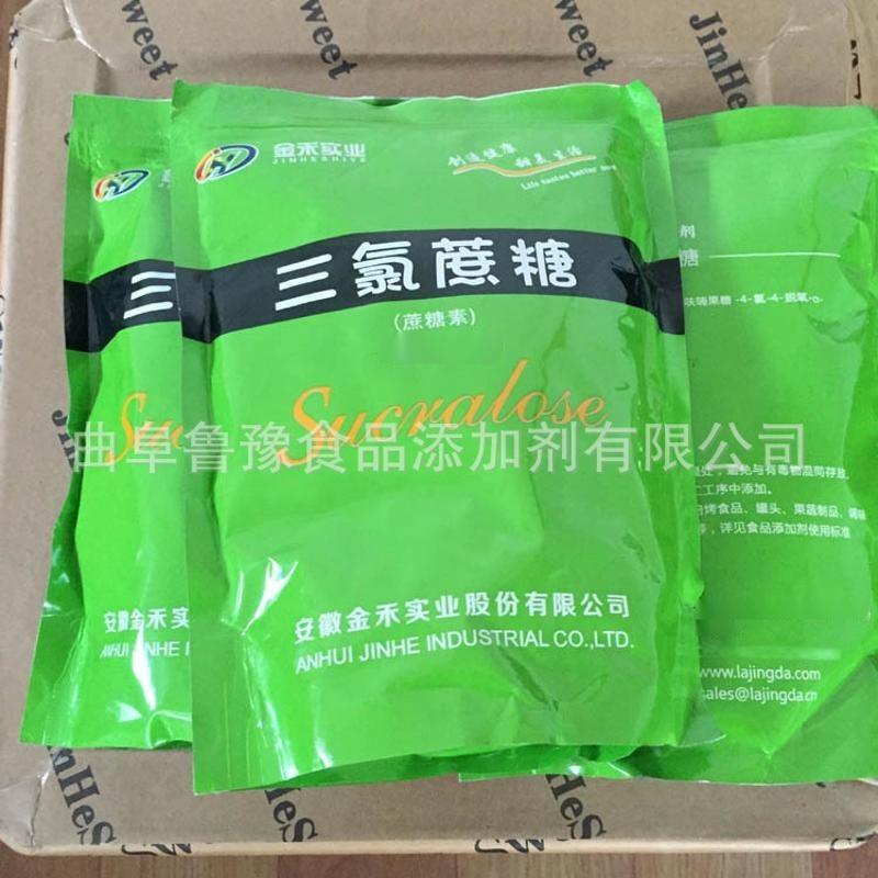 供應廠家直銷食品級三氯蔗糖粉末和顆粒包裝規格 出廠價格