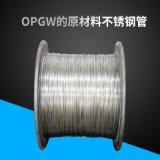 OPGW的原材料不鏽鋼管 不鏽鋼管加工定製
