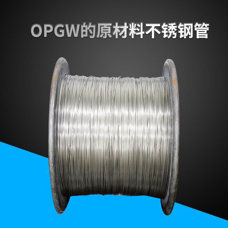 OPGW的原材料不锈钢管 不锈钢管加工定制