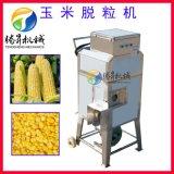 玉米加工設備 鮮玉米電動脫粒機 玉米粒梗分離機
