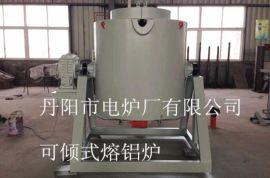 供應: 可傾式坩堝爐,熔化爐,快速熔鋁爐,坩堝