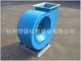 廠價直銷F4-72-4.5A型7.5KW防腐蝕耐酸鹼廠用離心通風機
