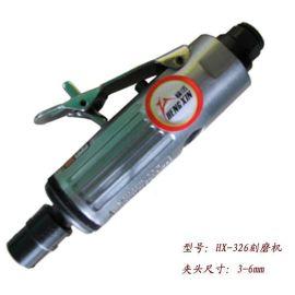 横信HX-326刻磨机 气动刻磨机 气动打磨机 气动磨光机 气动工具
