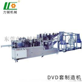 DVD套制造机厂家定制无纺布超音波CD套机