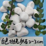 海淀區白色鵝卵石   永順純白鵝卵石直銷