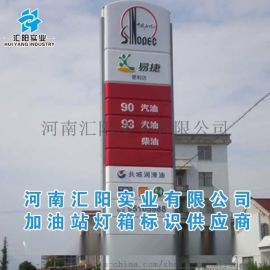 中石化加油站品牌柱立柱灯箱标准件标识标牌供应商