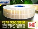 東莞廠家黃金貼紙耐高溫標籤模切斬型