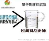 重庆云阳四川新源素科技环保燃油联系方式