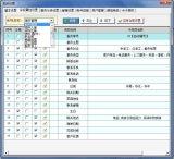 戰鬥力客戶服務管理軟體