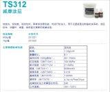 北京天山 可赛新TS312 减摩涂层TS312 天山胶TS312 修补剂