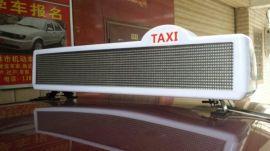 出租车led顶灯屏led车顶显示屏广告led灯箱