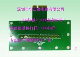 PCB线路板打样 专业FR4双面板 多层板