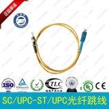 阜通牌網路級SC/ST單模單芯3M跳線SC/UPC-ST/UPC-3M-SM廠家直銷