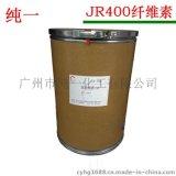 纯一 25kg/桶 阳离子调理剂羟乙基纤维素JR3000 JR-400聚季铵盐-10