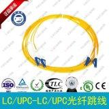 阜通牌電信級LC單模單芯3M跳線LC/UPC-LC/UPC-3M-SM驚爆低價