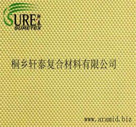 150g芳纶布 芳纶纤维布 耐磨芳纶布
