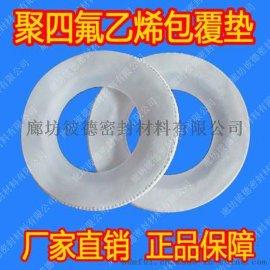 反应釜密封圈/反应釜密封垫/反应釜用四氟包覆石棉垫