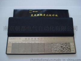 铸造钢铁砂型粗糙度比较样板特价甩卖