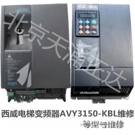西威电梯变频器AVY3150-KBL维修AVY3110 AVY2075-KBL KBL EBL维修
