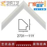 供應2.7公分優質ps發泡相框、畫框、鏡框框條