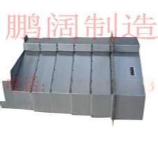 DGZ-1\DGZ-2型钢板、不锈钢伸缩式机床导轨防护罩