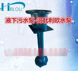 YW液下耐腐蚀排污泵50YW40-15-4双管化粪池清渣泵立卧式渣浆吸沙泥浆液下加深污水泵
