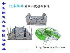 霸州台州注射模 哈弗H5汽车塑胶模具制造,专业制造汽车模具公司