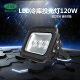 廣州冷庫高亮大功率冷庫燈120W物流倉儲天棚燈LED冷庫燈大型冷庫專用燈