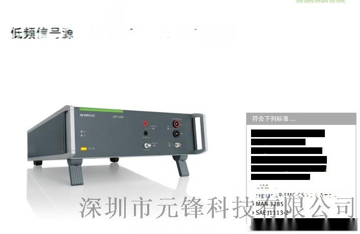 低頻信號源/emtest AMP 200N/DC (0 Hz)-250 kHz