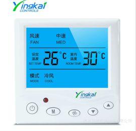 郢凯YK-XF-7C 风机盘管温控器中央空调温控器 液晶控制器