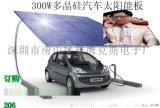 太阳能电池板多晶硅300W