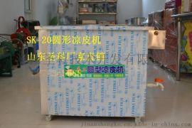 济南圆形凉皮机|圣科小型家用凉皮机,一种机器,可生产五种产品