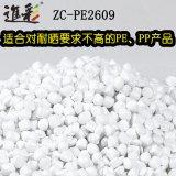 乳白色母粒 快递袋缠绕膜PE白色母粒 厂家直销白色母ZC-PE2609