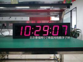 北京泰福特HJZ-WN-D5單面壁掛網路數位子鍾