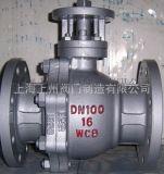 q41y硬密封球阀、固定式球阀 上海上州厂家专业生产供应