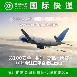 国际空运,国际快递,国际物流,货运公司