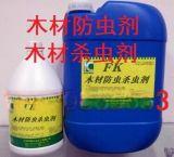 木材杀虫剂FK木材防虫剂