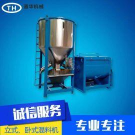 立式搅拌机,不锈钢混料机2吨