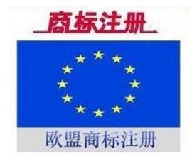 联合知识产权代理欧盟商标注册/欧盟专利申请/国际商标注册/国际专利申请