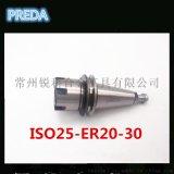 厂家直销批发ISO-MS 无键槽高速刀柄ISO25-ER20-30MS
