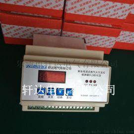 LCA0080电气火灾监控器