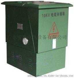 10KV 不带开关电缆分支箱供应商价格 厂家