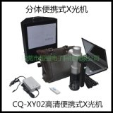 CQ-XY02高清攜帶型X光機 分體式安檢機