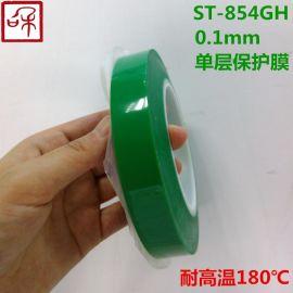 东莞供应产地货源韩国大贤ST-854GH 0.1mm单层高温绿色屏幕保护膜