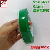 東莞供應產地貨源韓國大賢ST-854GH 0.1mm單層高溫綠色螢幕保護膜