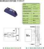 北京正宗 XIMADEN 固態繼電器H380ZF,H380ZK