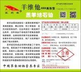 预防羔羊尿结石降低羔羊死亡率的饲料添加剂
