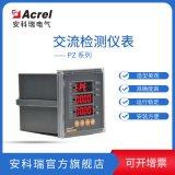 安科瑞PZ80-E4数显多功能电力仪表-输入380V-精度0.5级
